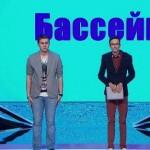 Дуэт «Сеня», г. Воронеж (1 тур, выпуск 11, 11.06.2014)